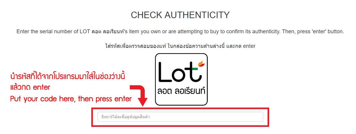 ระบบตรวจสอบผลิตภัณฑ์ AUTHENTICITY CHECK