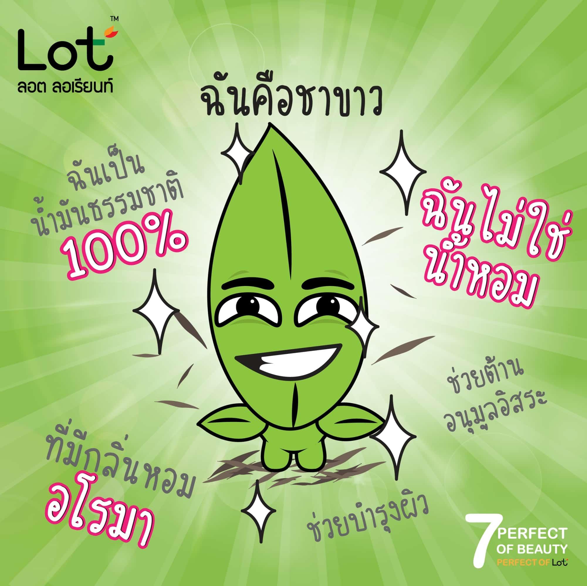 7 perfect story of LOT หรือ สารสกัดธรรมชาติ 7 สิ่งมหัศจรรย์