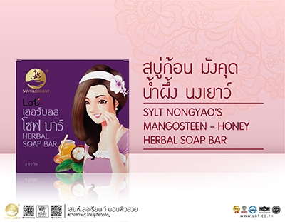SYLT NONGYAO'S MANGOSTEEN - HONEY HERBAL SOAP BAR