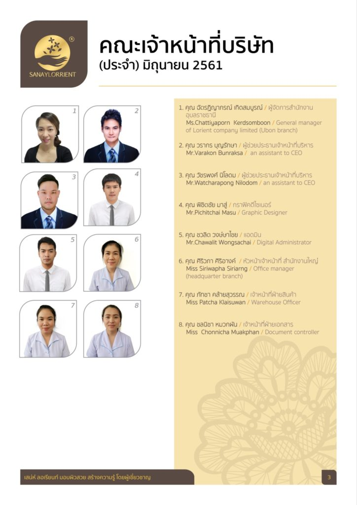 SYLT_company_profile โครงสร้าง บริษัท เสน่ห์ลอเรียนท์