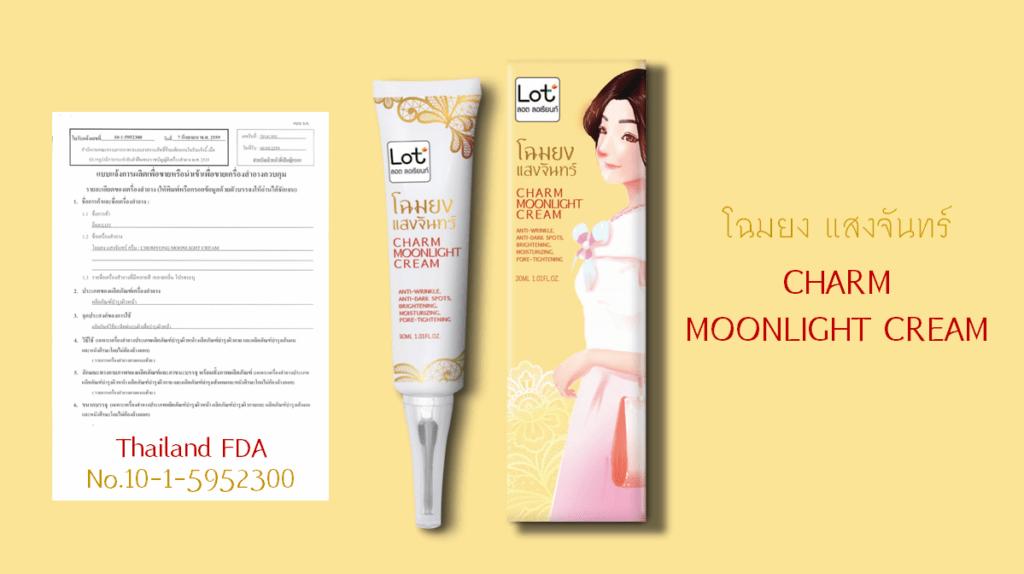 โฉมยง - LOT Chomyong Moonlight cream ล็อต โฉมยง แสงจันทร์ ครีม