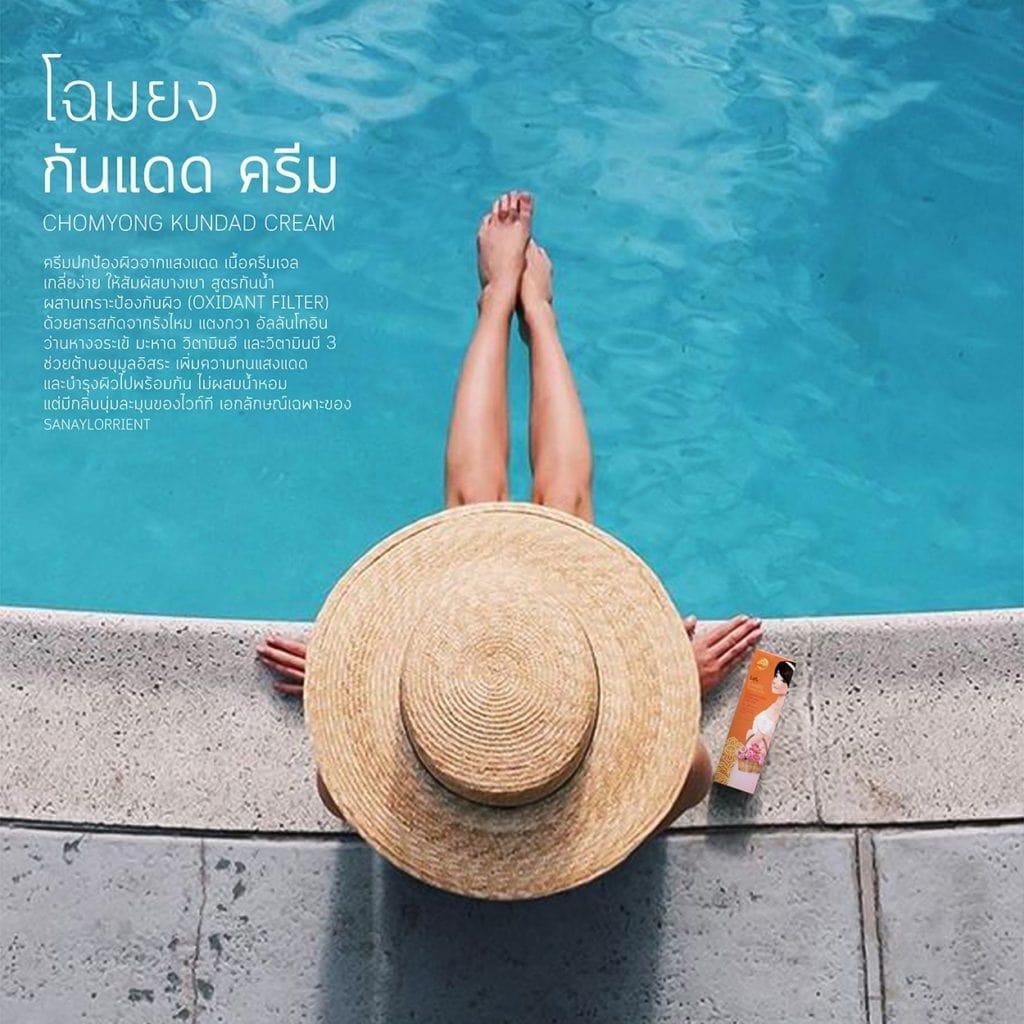 LOT-charm-sunscreen, ล็อต โฉมยง กันแดด ครัม , โฉมยง, Chomyong kundad