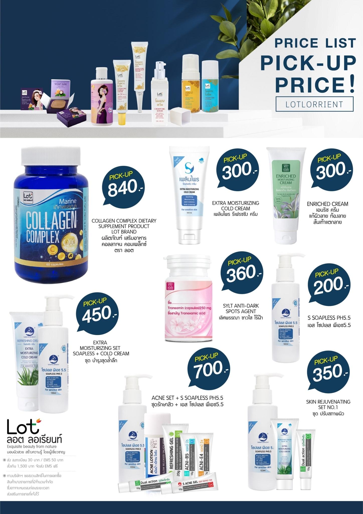 LOT ลอต ลอเรียนท์, 2019 pricelist , ราคากลาง ผลิตภัณฑ์