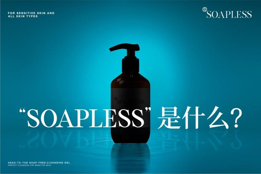 S Soapless เอส โซปเลส เจลทำความสะอาด ชุ่มชื้น ปลอดภัย ไร้สารสบู่