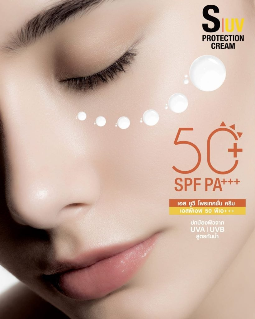 S UV Protection Cream, ครีมกันแดด, LOT ลอต ลอเรียนท์, โฉมยง
