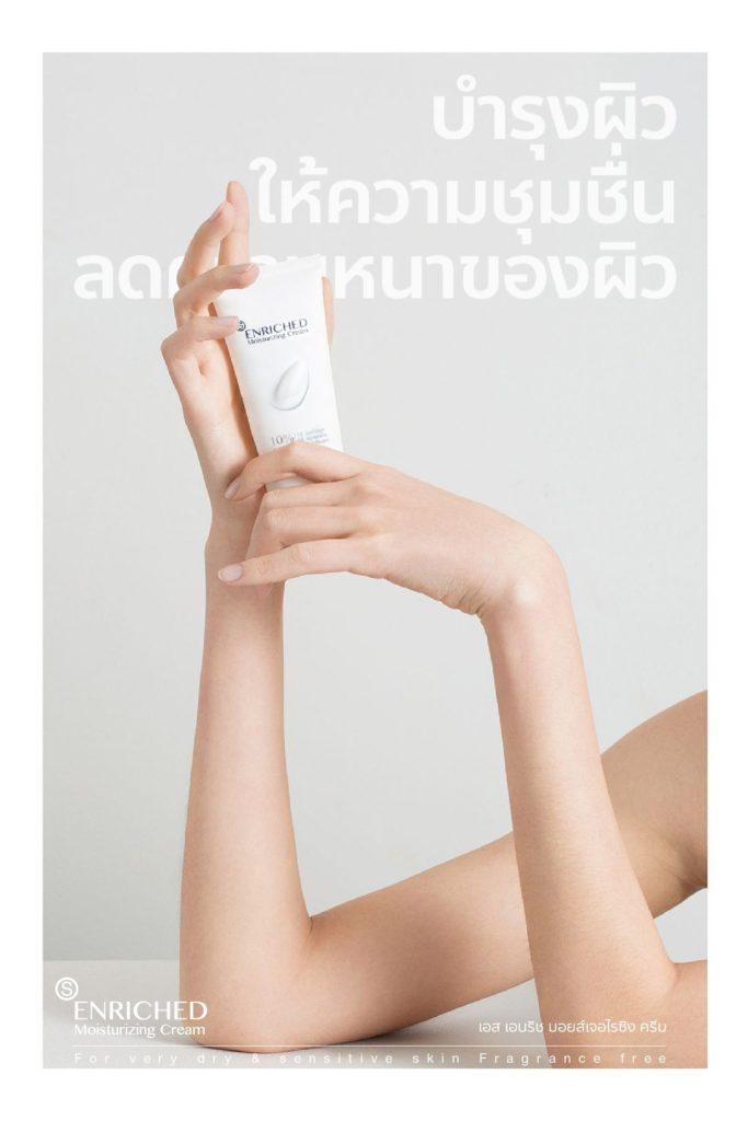 S Enriched Moisturizing Cream 100 gm, 9.9% Urea Cream
